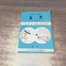 六年制小学课本:自然(试用)第一册