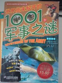 [原版】世界尚未解开的1001个军事之谜