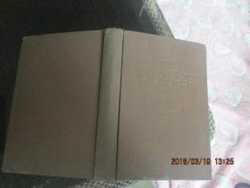 世界文学名著连环画丛书:第八册  精装  封面上面是《7》  如图  品自定  15-2号
