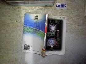 话说现代光学——走向科学的明天丛书