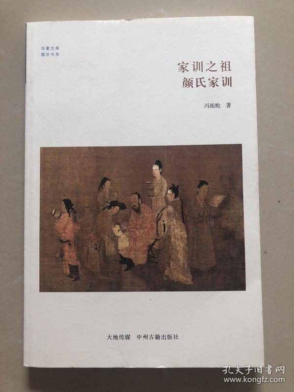 华夏文库·儒学书系·家训之祖:颜氏家训