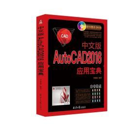 中文版AutoCAD 2016 应用宝典