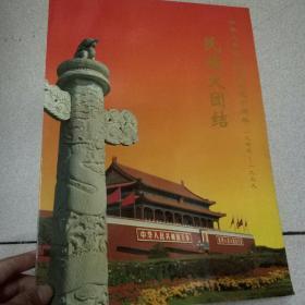 中华人民共和国成立五十周年1949-1999民族大团结(56个民族56枚邮票