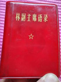 袖珍版红塑封《林副主席语录》全一册390页。