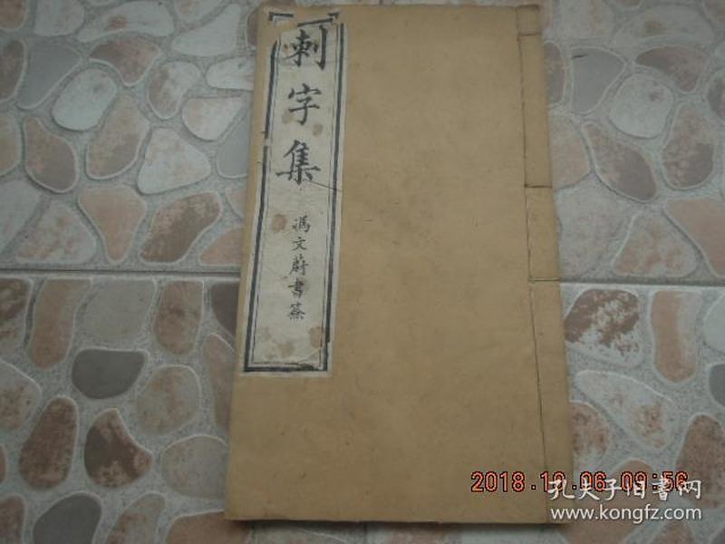 法学名著 犯人 脸面身上刺字的 规范章程 清刻本《刺字集》刊刻于京师 白纸 四卷 大开本一册全!