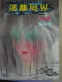 迷离境界 第15集,84年初版,包快递
