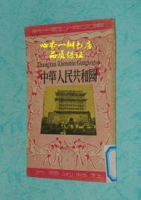 中华人民共和国(新中国少年文库/光芒出版社出版)