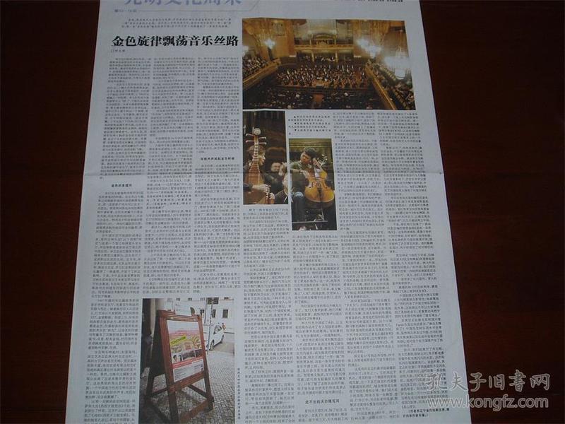 金色旋律飘荡音乐丝路,深圳交响乐团在布达佩斯李斯特音乐学院音乐厅演出,