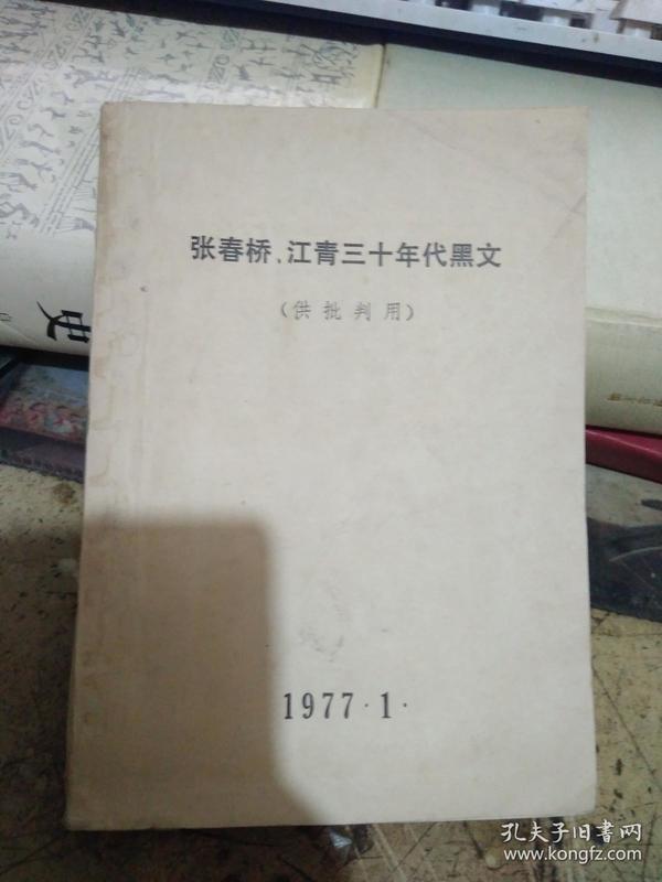 张春桥.江青三十年代黑文 (供批判用 1977年10月)