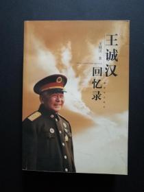 王诚汉回忆录(王诚汉签名钤印)