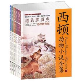 西顿动物小说全集(彩绘拼音版)6本