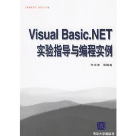 Visual Basic.NET实验指导与编程实例