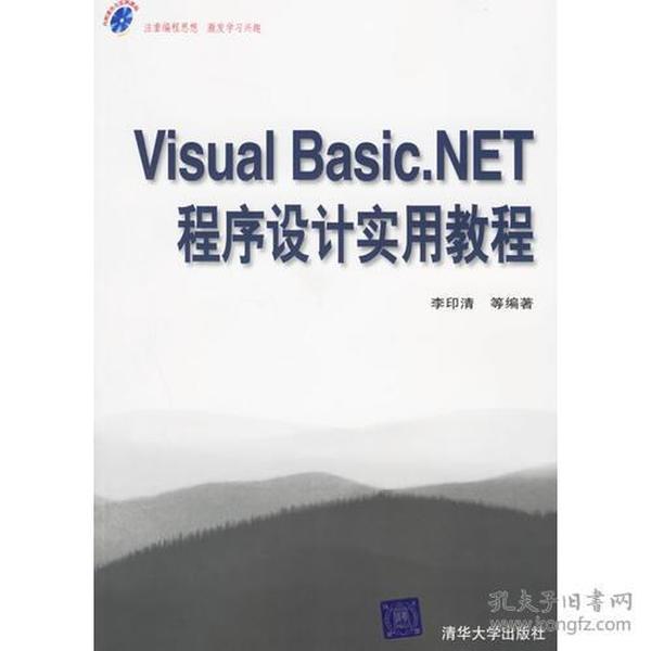 Visual Basic.NET程序设计实用教程