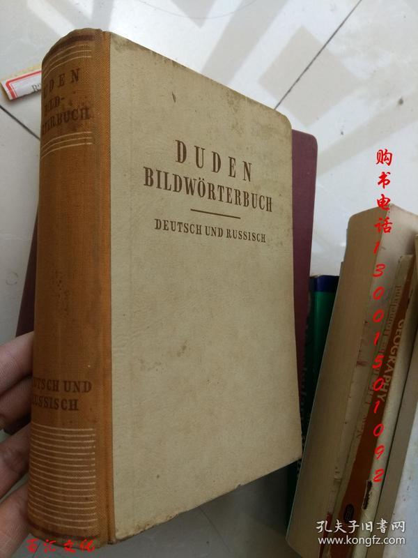 DUDEN BILDWÖRTERBUCH(mit 183 Tafeln in Strichatzung und 8 Farbtafeln)