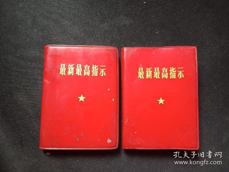 最新最高指示2册 4林题词完整