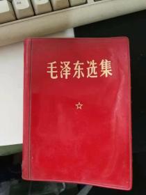 毛泽东选集(合订一卷本1967年11月改64开横排本)