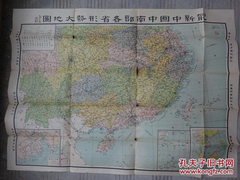 民国二十七年:(抗战时期)最新中国中南部各省形势大地图(马公愚题签)