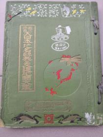 《日本地名词典及交通地图》       国际学术评论社   1932年