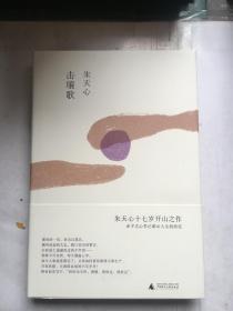 击壤歌(朱天心签名本,十七岁开山之作)