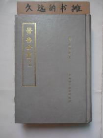 景岳全书(下册)