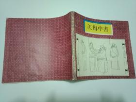 1990年一版一印--杨福音 绘--《美髯中书》(24开获奖连环画) 9品好--具体见图和描述