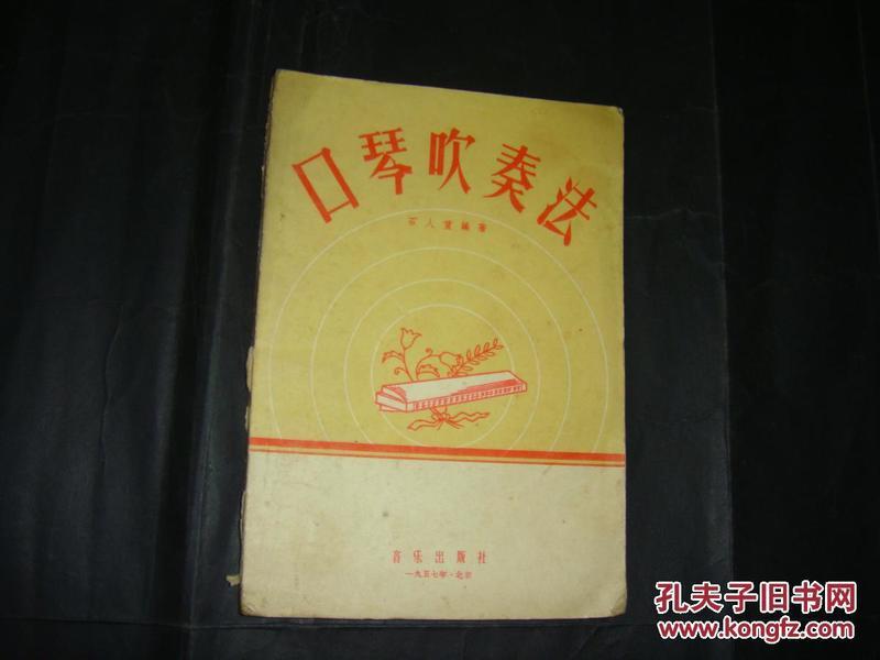 口琴吹奏法(石人望编著)1957年一版一印