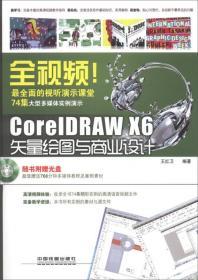 【正版】全视频!CoreIDRAW X6失量绘图与商业设计-(不含光盘)