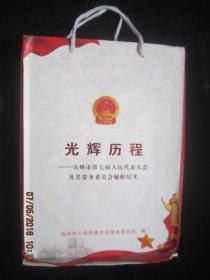 【地方文献】光辉历程---汝州市第七届人民代表大会及其常务委员会履职纪实