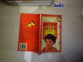 中国教育电视台《万婴跟踪》节目教材:婴幼儿营养与智力开发..