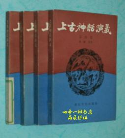 上古神话演义(全四卷)