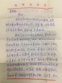 著名中医肖珙(肖龙友侄)旧藏:北京出版社约稿关于撰写《肖龙友选集》