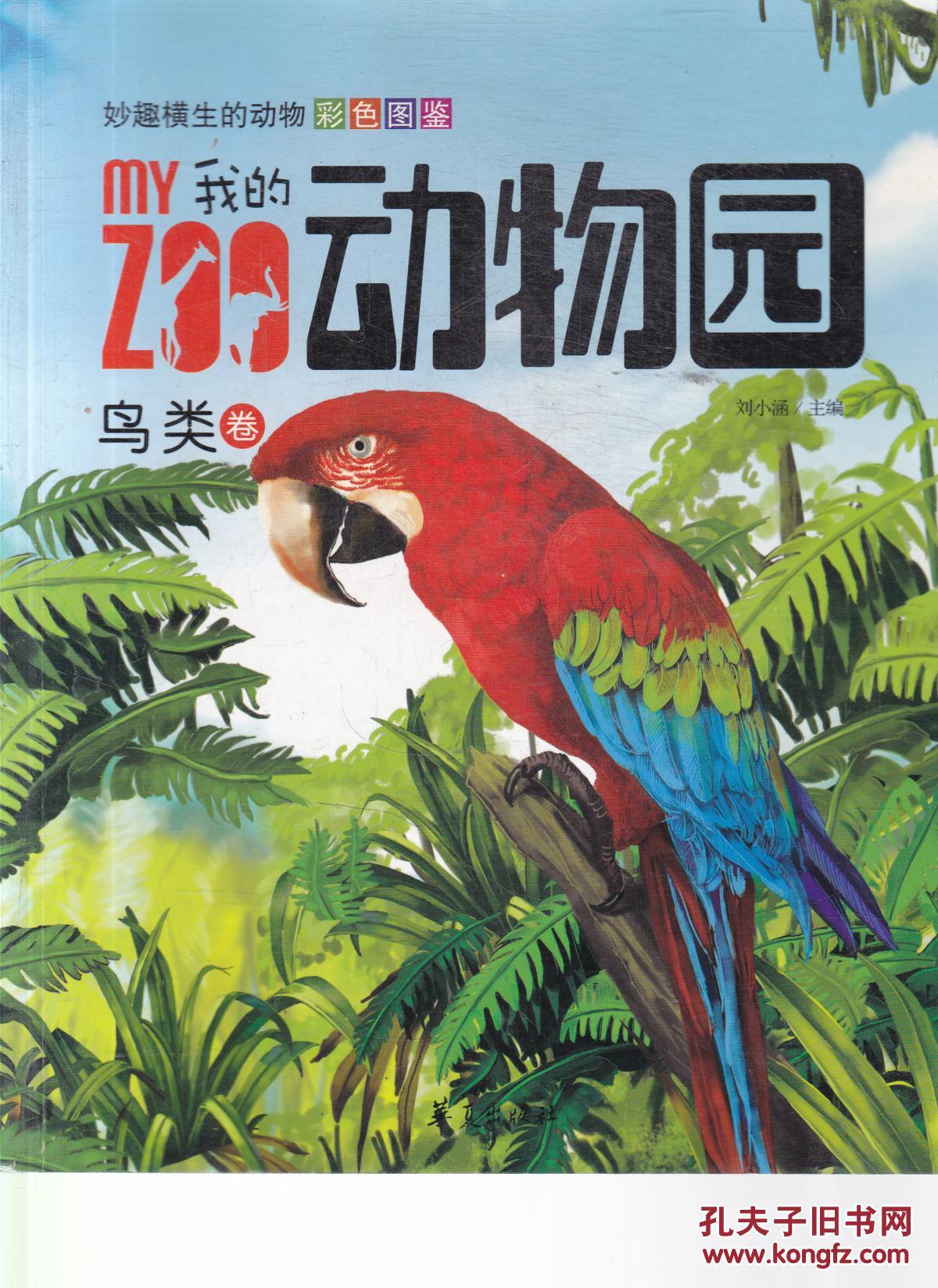 我的动物园:鸟类卷/妙趣横生的动物彩色图鉴