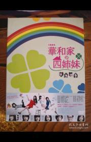 华和家の四姉妹(日剧,7DVD)