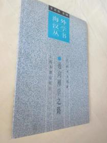通向禅学之路(海外汉学丛书)