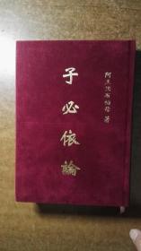子必依论(超罕见布面精装本,厚册,全铜版纸,此为特供收藏的典藏版,绝对低价,绝对好书,私藏品好,自然旧)