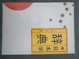日本学辞典、硬精装