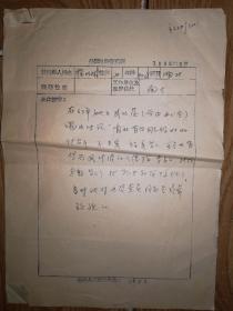 南开大学图书馆馆员程明林的揭发材料和自我陈述长文(16开)