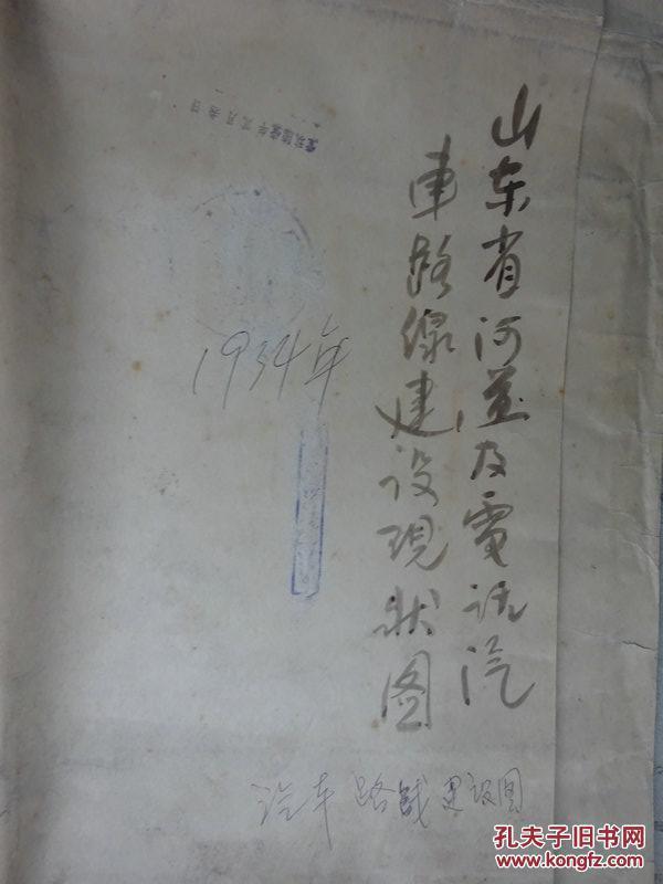 1934年 山东省河道及电话汽车路线建设现状图