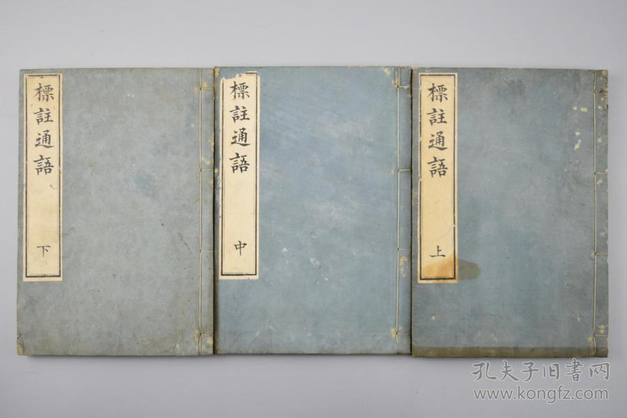 《标注通语》线装上中下十卷3册全 和刻本 履轩中井先生著 摄城森讷标注 有点书院藏 1884年 日本野史 记述了自保元(1156年)到元中(1392年)两百多年间的日本历史事迹