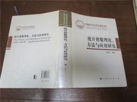 统计指数理论、方法与应用研究