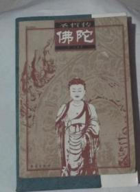 圣哲传-佛陀