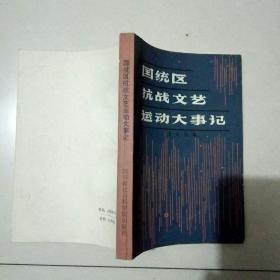 国统区抗战文艺运动大事记