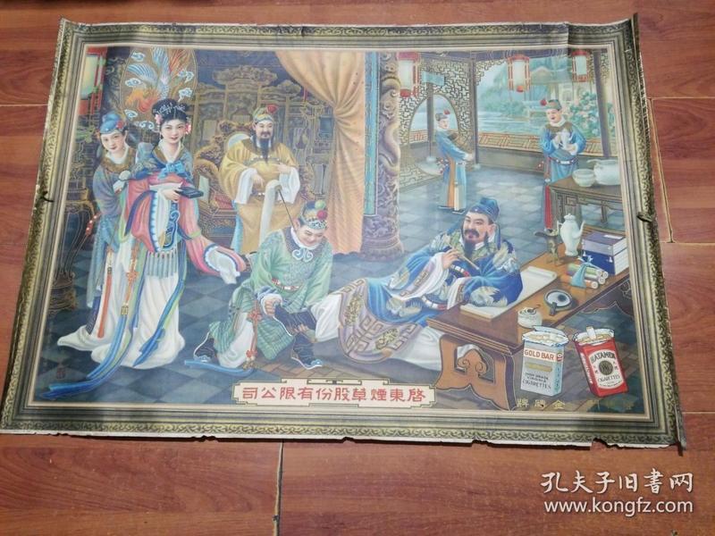 启东烟草股份有限公司 哈德门金砖牌 烟标画 广告画