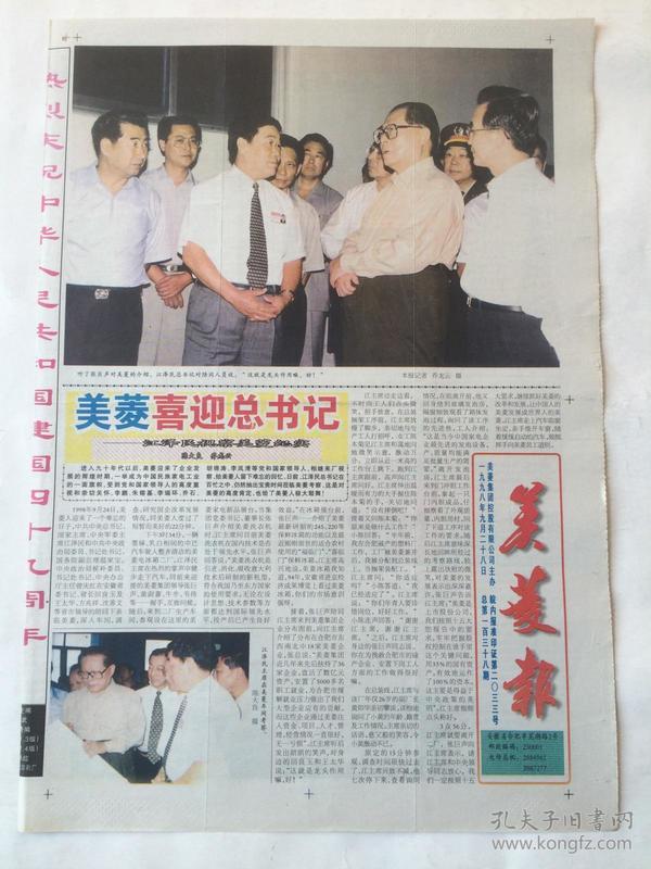 美菱报1998年9月28日【美菱喜迎江总】