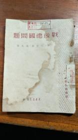 战后德国问题 《1948年初版·大连光华书店》 【民国旧书】