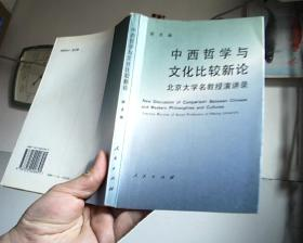 中西哲学与文化比较新论:北京大学名教授演讲录