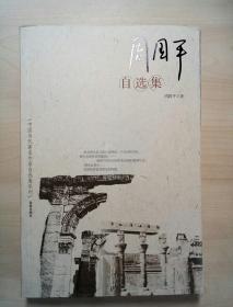 周国平自选集:中国当代著名作家自选集系列