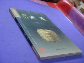 中国古玩鉴识系列:鉴识古玉