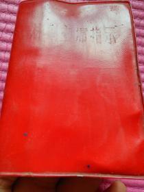 袖珍版红塑封《林副主席指示》全一册311页