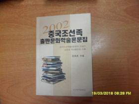 2002中国朝鲜族出版文化学术论文集:21世纪中国朝鲜族出版文化的展望(朝鲜文版)